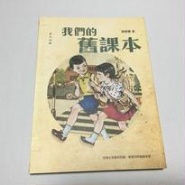 <躍雨文庫>【我們的舊課本 / 本:劉智聰 著】カラー写真  p219