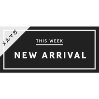 メールマガジン素材|600×280px  今週の新作 [C-01]