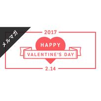メールマガジン素材|600×280px  バレンタインデー [B-01]