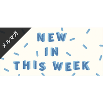 メールマガジン素材|600×280px  今週の新作 [B-01]