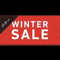 バナー素材 3サイズセット冬セール[ A ]