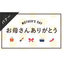 バナー素材|3サイズセット 母の日 [ A-02]