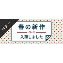バナー素材 3サイズセット 春の新作[A-01]