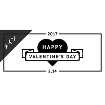 メインビジュアル素材| 940×400px バレンタインデー [B-02]
