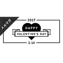 メールマガジン素材|600×280px  バレンタインデー [B-02]