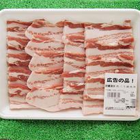 直売肉店志布志畜産 豚バラ焼き肉用