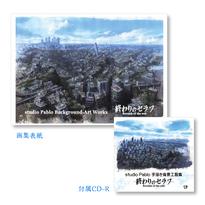 studio pablo背景美術画集-TVアニメ終わりのセラフ-