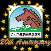 くりこま高原自然学校 オリジナルステッカー★20周年記念セット★