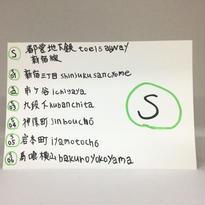 手描きポストカード002「都営地下鉄新宿線」