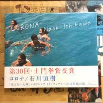 『CORONA』石川直樹