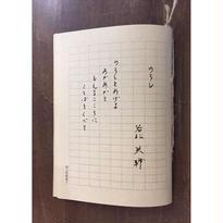 「Poetry for LIFE ~若松英輔の大切な詩集~」展示特製冊子『のろし』