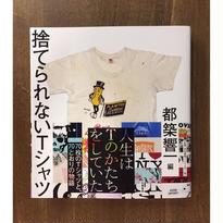 捨てられないTシャツ(著者サイン本)