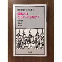鶴見俊輔さんの仕事③ 編集とはどういう行為か?
