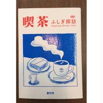 喫茶 ふしぎ探訪 創刊号