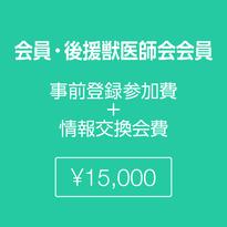 会員・後援獣医師会会員 事前登録参加費+情報交換会費