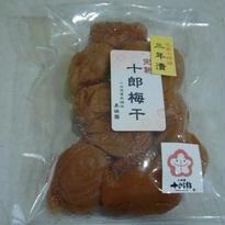 【3年漬け】十郎梅干し180g袋入【無添加完熟梅使用】