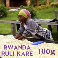 【SPECIALTY COFFEE】100g Rwanda Ruli Kare 1.700-2.000m Fully Washed / ルワンダ ルリカレ フリーウォッシュト