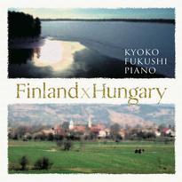Finland x Hungary   福士恭子  (piano)  ハイレゾUSB 予約