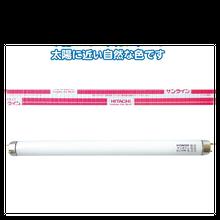 日立蛍光ランプサンライン10W(白色FL10WーB)×25本