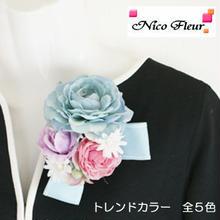 Nico Fleur ☆ 2WAYフラワータッセル(コサージュ&チャーム)