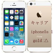 キャリア iphone5s 16g gold △
