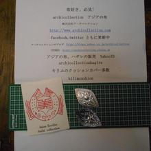 山岳民族 手芸用 no.25 40x70 mm 1枚 ニッケル金属ビーズ アーチコレクション archicollection