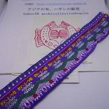 チロリアンテープ no.8濃紫 幅45MM 少数民族 幅 インドシナ INDOCHINA