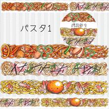 パスタ1☆マスキングテープ