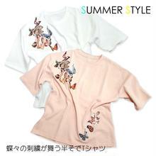 蝶々の刺繍が舞う半そでTシャツ