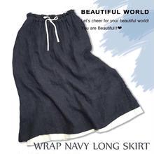 ラップネイビーロングスカート