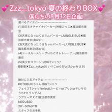 ❤️「僕たちの8月32日企画」15個限定Zzz...tokyo 夏の終わりボックス❤️