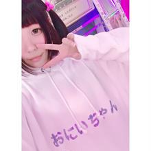 ブラコンBIGパーカー/魔法都市東京