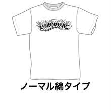 ■ロゴ ノーマル綿 T(白)■