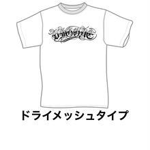 ■ロゴ ドライメッシュT(白)■