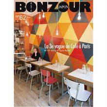 BONZOUR JAPON no62「サードウェーブ・カフェ in Paris」