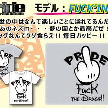 うぬぼれの証=PRIDE Tシャツ【FUCK'IN MM】