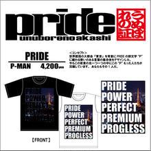 15周年 うぬぼれの証=PRIDE Tシャツ【P-MAN】