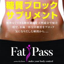 FATPASS-糖質ブロックサプリメント-