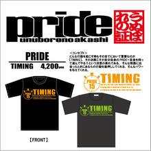 15周年 うぬぼれの証=PRIDE Tシャツ【TIMING】