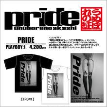 15周年 うぬぼれの証=PRIDE Tシャツ【PLAYBOY1】