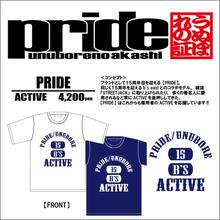 15周年 うぬぼれの証=PRIDE Tシャツ【ACTIVE】