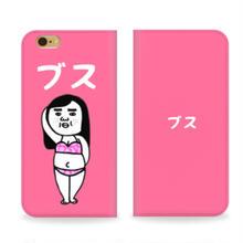 ブスのiPhoneケース(手帖)