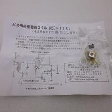 BC帯用OSCコイル OSC-115  ( BC Band OSC Coil OSC-115 )