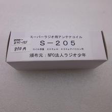 スーパーラジオ用アンテナコイル S-300  ( Super Radio Antenna Coil S-300 )