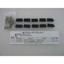 L型プラスチックアングルキット( L-TYPE PLASTIC ANGLE KIT)