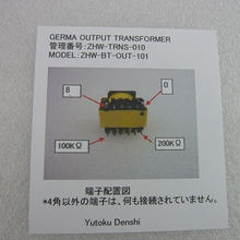 ゲルマ用アウトプットトランス ZHW-BT-OUT-101  ( GERMA OUTPUT TRANSFORMER )