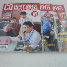 CQ現代通信雑誌 2015年 3冊セット