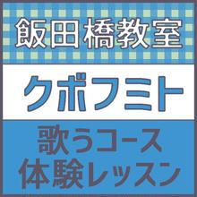 飯田橋 4月17日(火)14時〜限定 講師:クボフミト