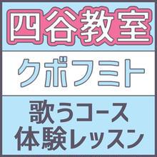 四谷 4月12日(木)13時〜限定 講師:クボフミト