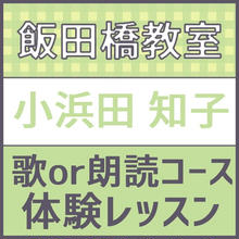 【 S様専用 】飯田橋 6月20日水曜日19時限定 講師 小浜田知子